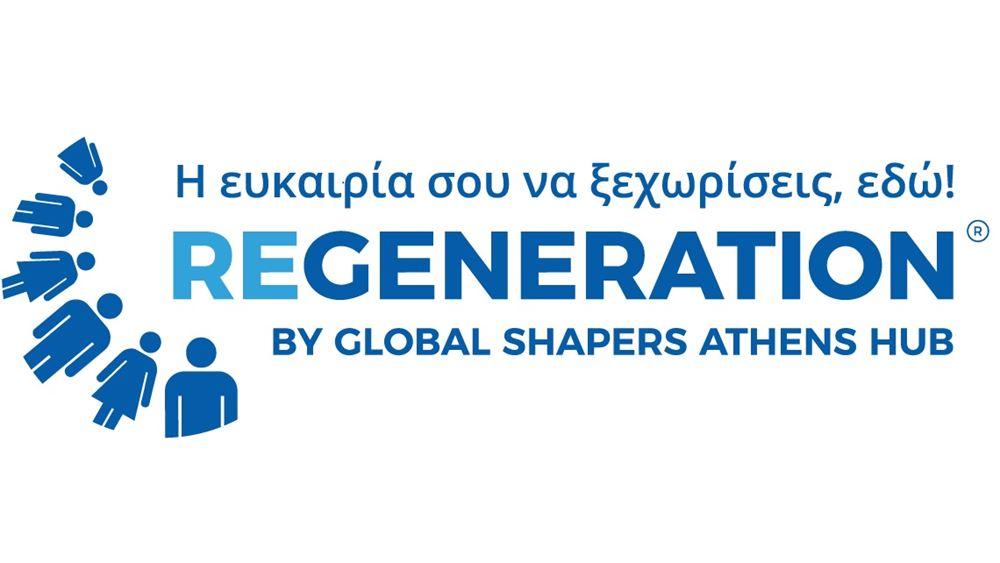 Regeneration: Συνεργασία - ορόσημο με το Linkedin