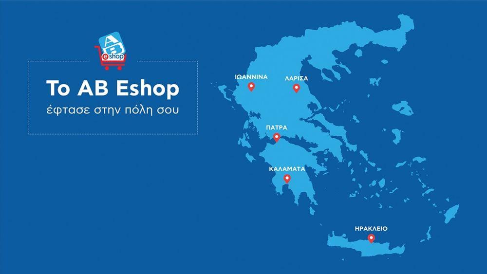 """Το AB Eshop """"έφτασε"""" σε περισσότερες πόλεις της Ελλάδας"""