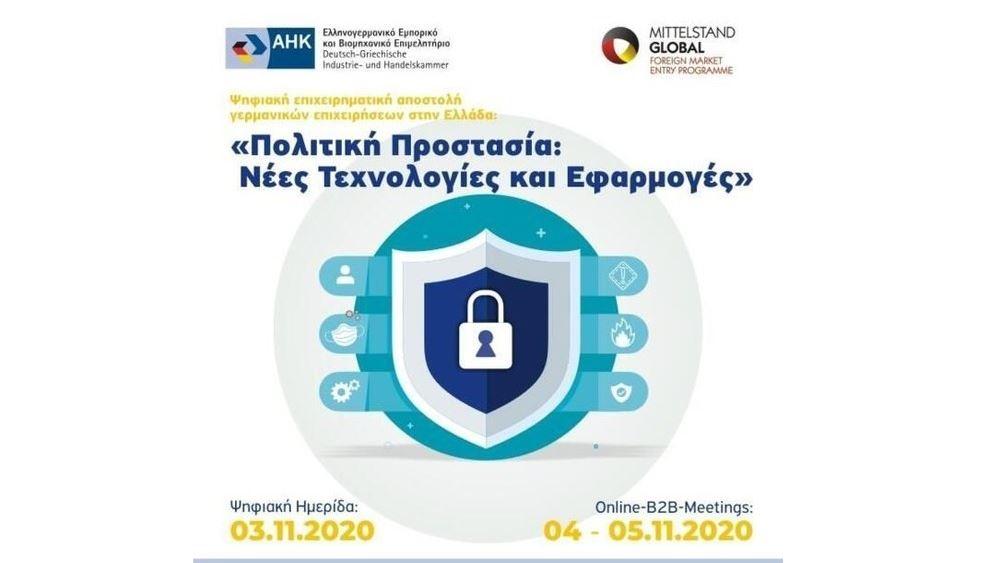 70 B2B ελληνογερμανικές συναντήσεις στην ψηφιακή ημερίδα Security Solutions Made in Germany