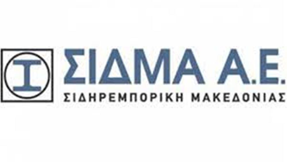 ΣΙΔΜΑ: Μείωση κύκλου εργασιών και διεύρυνση ζημιών στο εννεάμηνο 2020