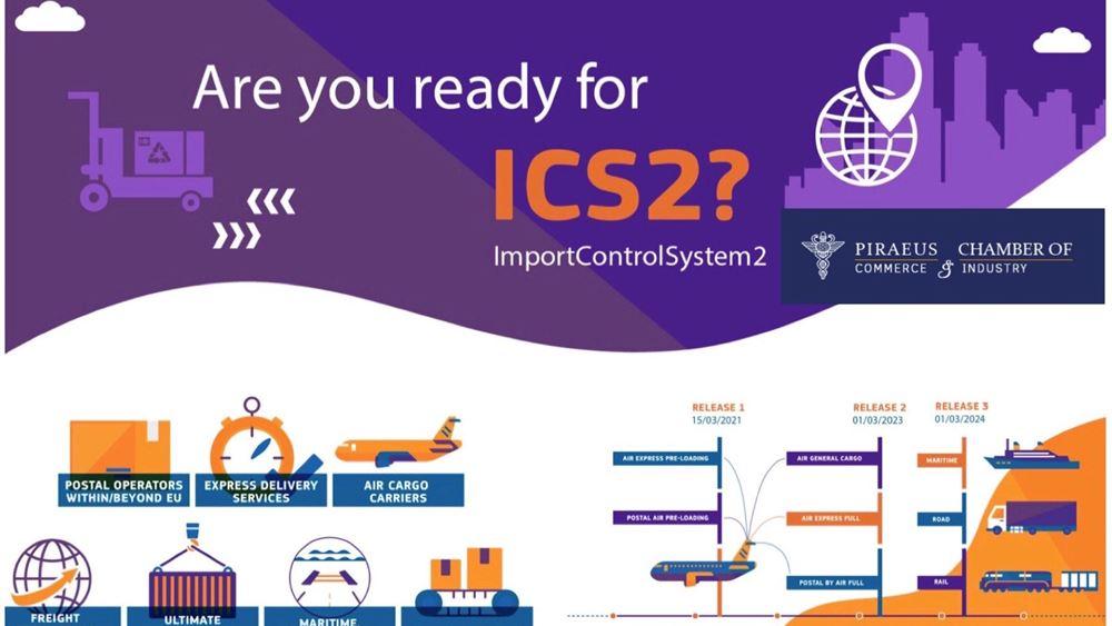 ΕΒΕΠ: Νέο πρόγραμμα τελωνειακού ελέγχου και ασφάλειας ICS2 πριν την άφιξη εμπορευμάτων στην ΕΕ