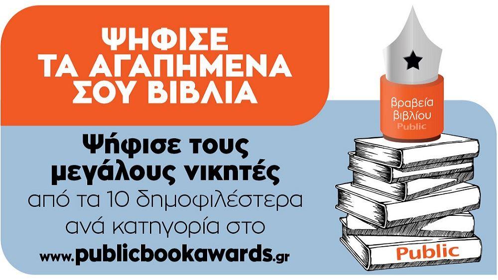 Ανακοινώθηκαν οι βραχείες λίστες των 7ων Βραβείων Βιβλίου Public