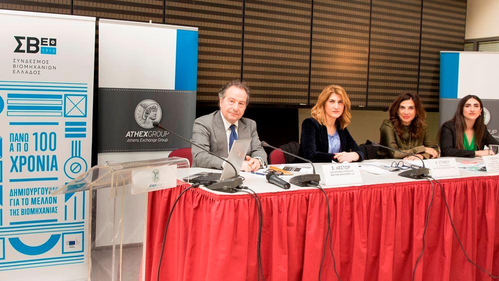 Εκδήλωση ΣΒΕ καιΧρηματιστηρίου Αθηνών για τις νέες τάσεις στην Εταιρική Διακυβέρνηση