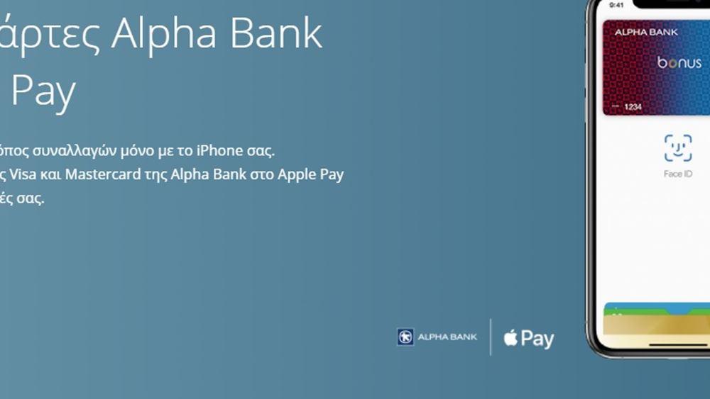 Εύκολες και ασφαλείς πληρωμές με το Apple Pay, για τους Πελάτες της Alpha Bank