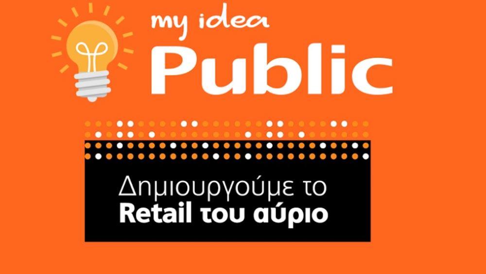 Διπλή διάκριση για το Public στα Παγκόσμια Βραβεία Retail