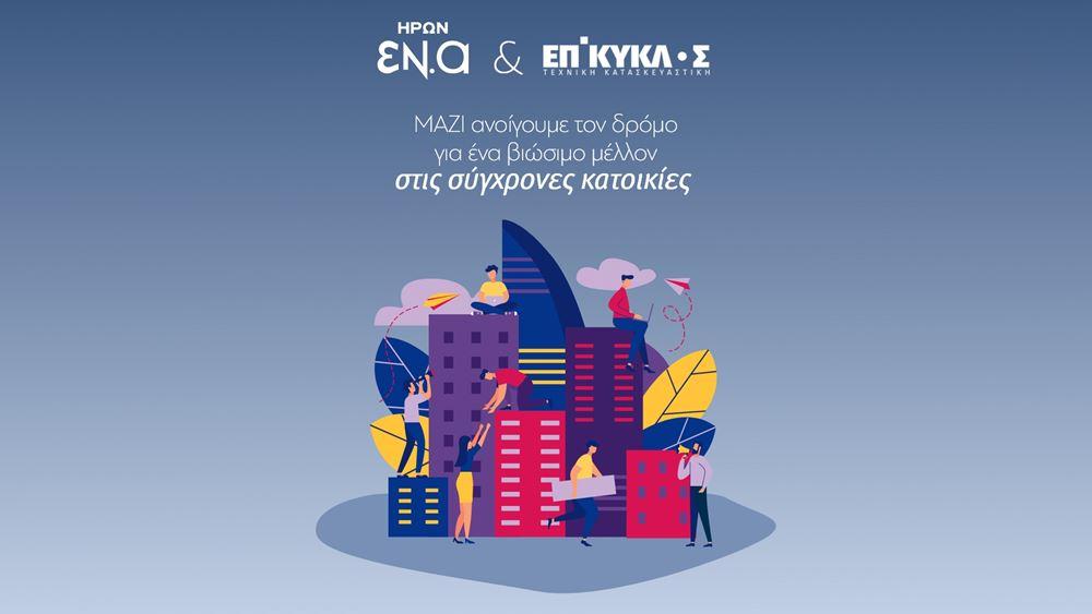 Συνεργασία ΗΡΩΝ-ΕΠΙΚΥΚΛΟΣ προς την ενεργειακή ανεξαρτησία