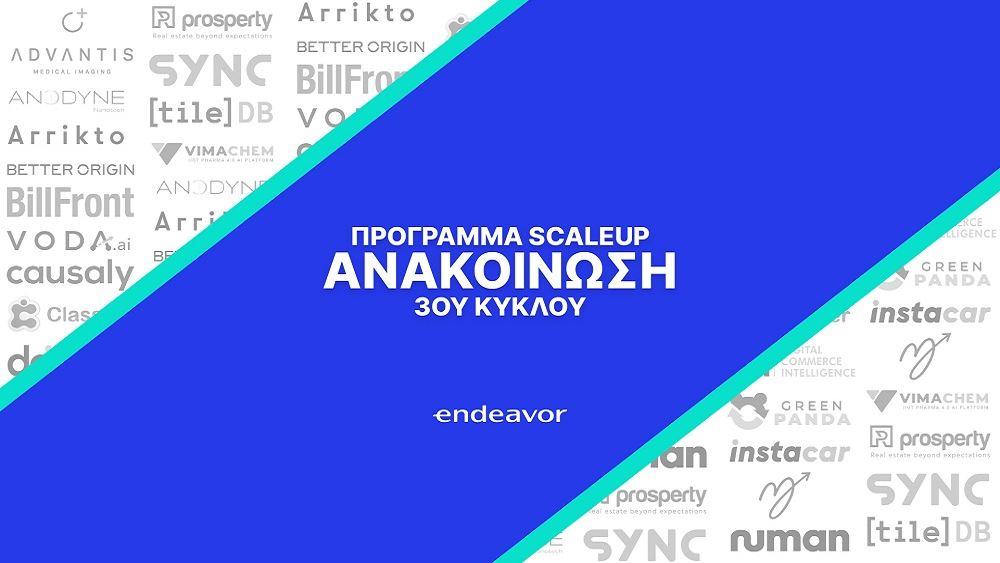 17 νέες εταιρείες στο πρόγραμμα ScaleUp της Endeavor, με την έναρξη του 3ου κύκλου της