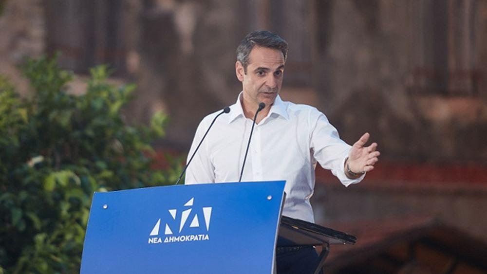Την Παρασκευή ο Κ. Μητσοτάκης παρουσιάζει το κυβερνητικό πρόγραμμα της ΝΔ