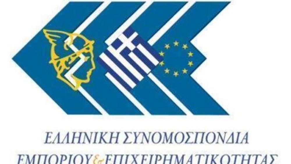 Χρηματοδότηση ΜμΕ - κατώτατος μισθός στη συνάντηση ΕΣΕΕ - θεσμών