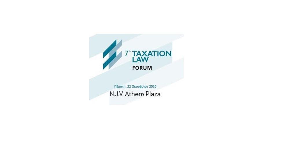 Στις 22 Οκτωβρίου το 7ο Taxation Law Forum