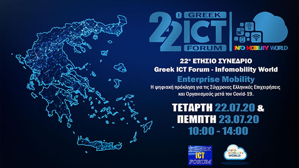 Ο Ψηφιακός Μετασχηματισμός της Ελλάδας απαιτεί χρόνο, συντονισμένο σχέδιο, επενδύσεις