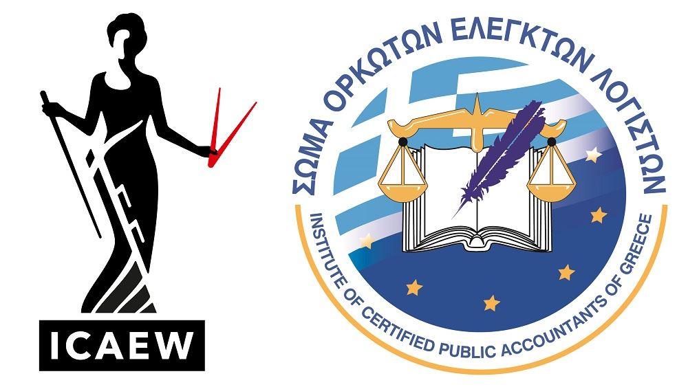 ICAEW και ΣΟΕΛ ανανεώνουν τη σύμβαση συνεργασίας τους