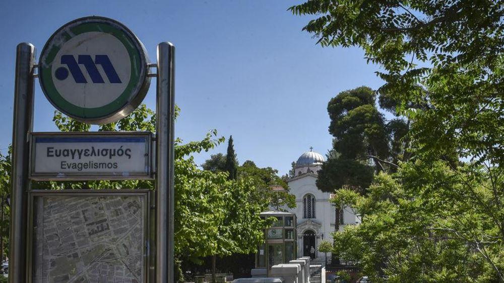 """Μετονομάζονται οι σταθμοί του μετρό """"Ευαγγελισμός"""" και """"Άγιος Δημήτριος"""""""