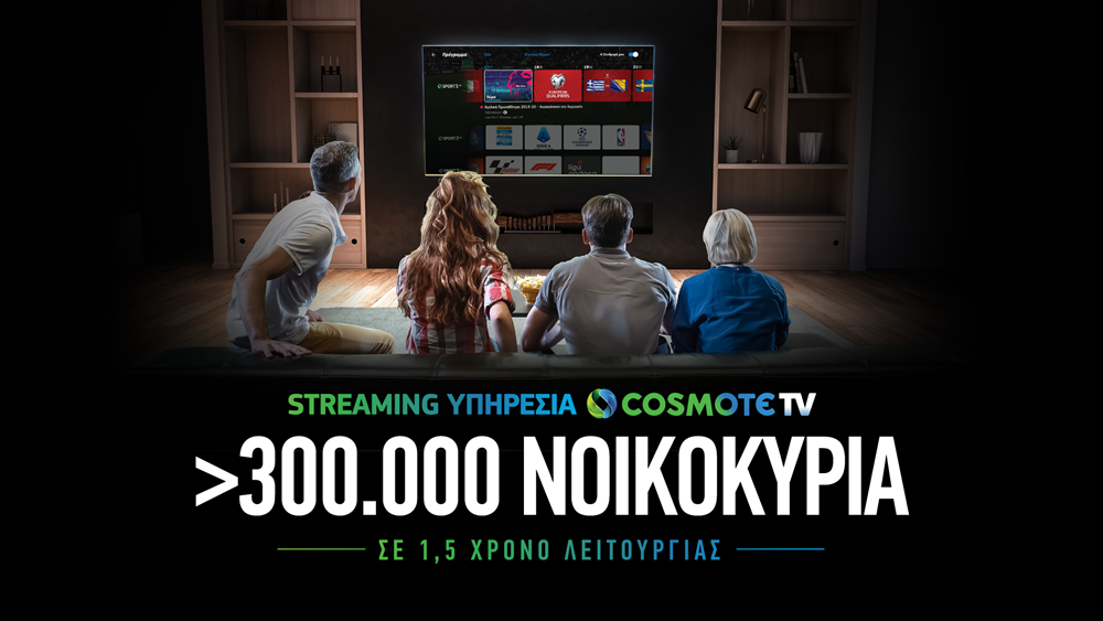 Ξεπέρασαν τις 300 χιλιάδες τα νοικοκυριά που έχουν πρόσβαση στη streaming υπηρεσία της Cosmote TV