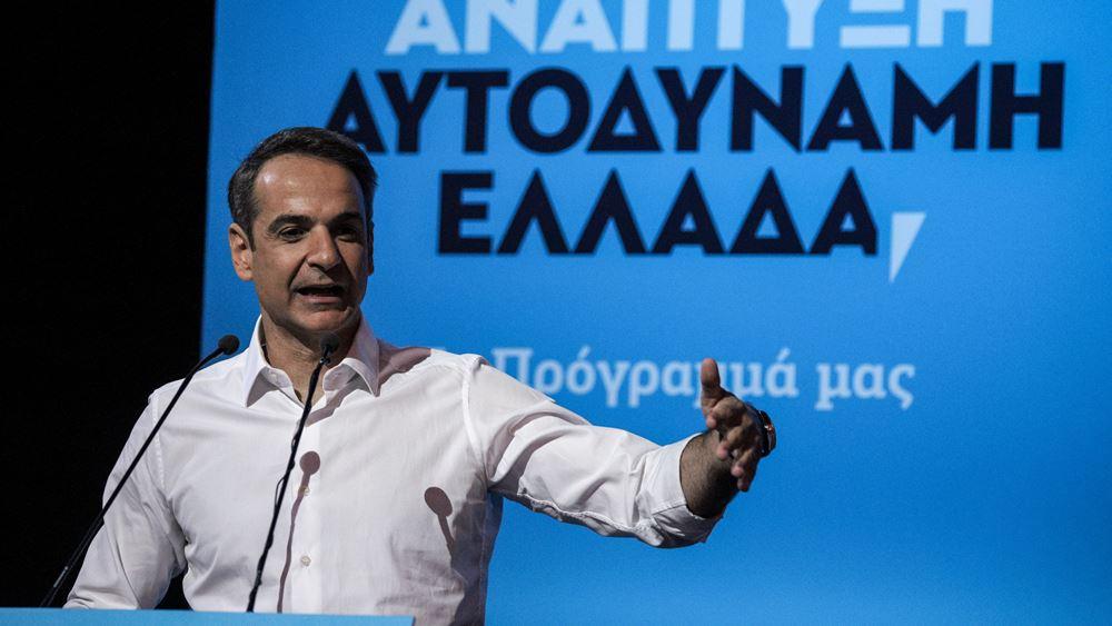Κ. Μητσοτάκης: Στόχος να ξανασυστήσουμε μια αναγεννημένη Ελλάδα στον κόσμο