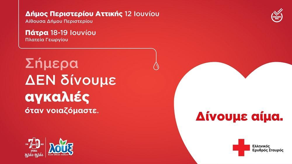 Πανελλαδικό πρόγραμμα αιμοδοσιών από Ελληνικό Ερυθρό Σταυρό και Λουξ