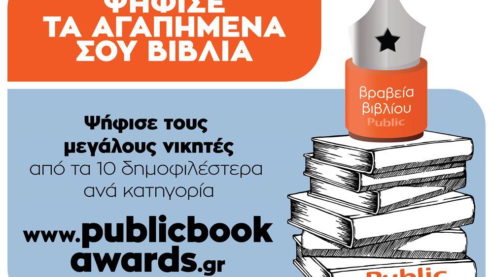 Περισσότερες από 176.443 ψήφοι στην Α' φάση των Βραβείων Βιβλίου Public