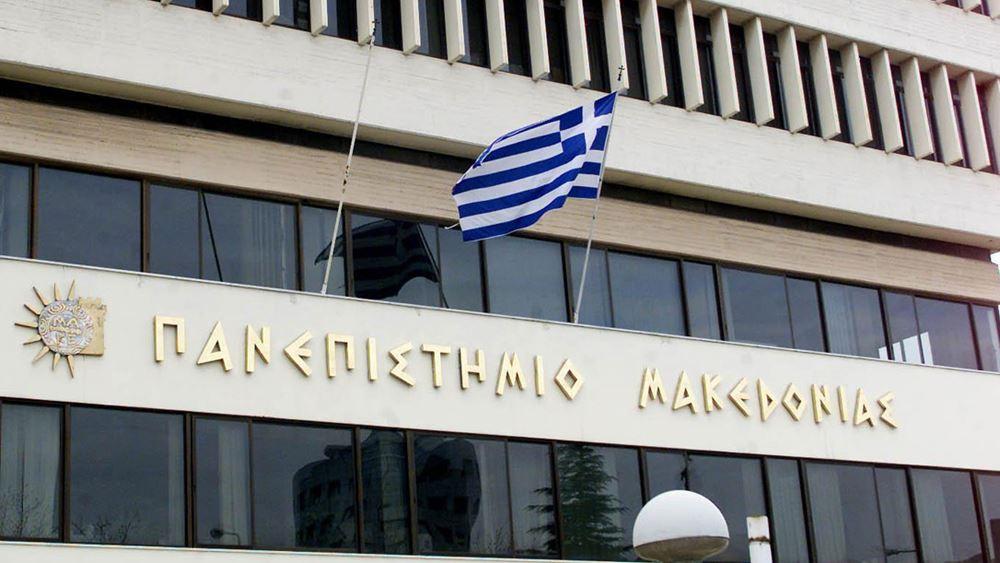 Προτάσεις του Παν. Μακεδονίας επί του σχεδίου του υπ. Παιδείας για την αξιολόγηση των πανεπιστημίων