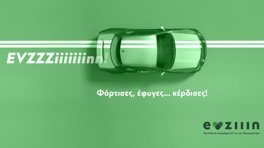 EVziiin©: Η έξυπνη πλατφόρμα για φόρτιση ηλεκτρικών αυτοκινήτων τώρα και στην Ελλάδα