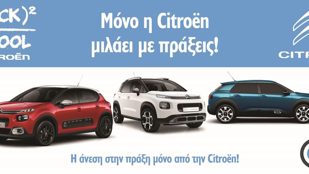 Citroën Back to School