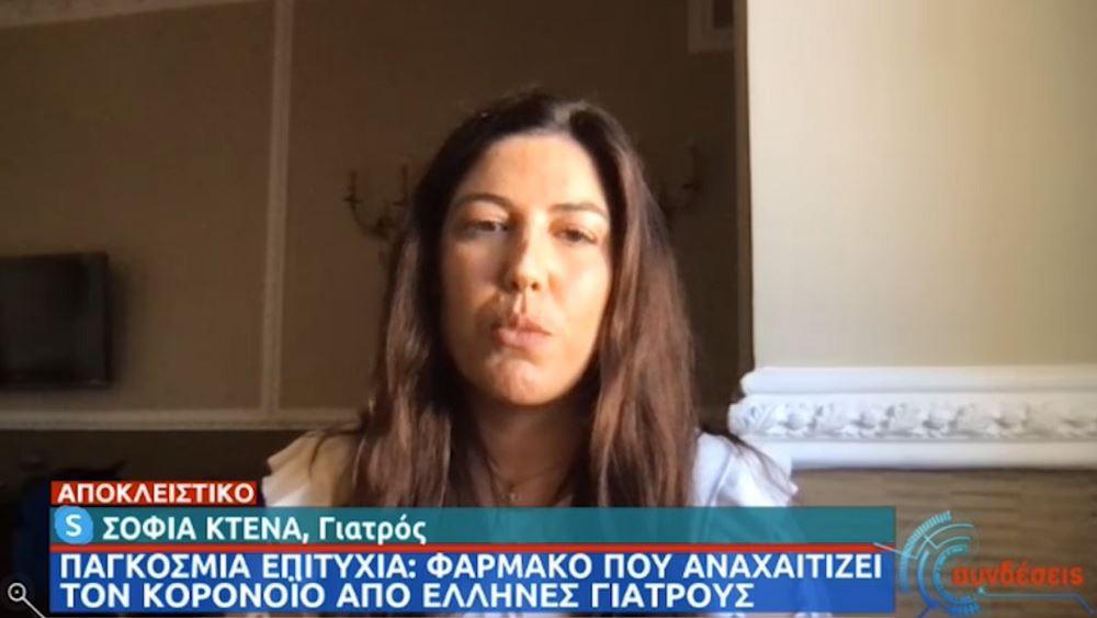 Έλληνες γιατροί ρίχνουν στη μάχη κατά του κορονοϊού σκεύασμα για τη ρευματοειδή αρθρίτιδα