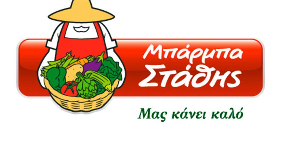 Η ΜπάρμπαΣτάθης σιτίζει για 2 μήνες τους 140 τροφίμους του Γηροκομείου Αθηνών
