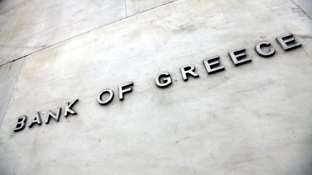 Τράπεζα της Ελλάδος (ΤτΕ) 21.01.2021
