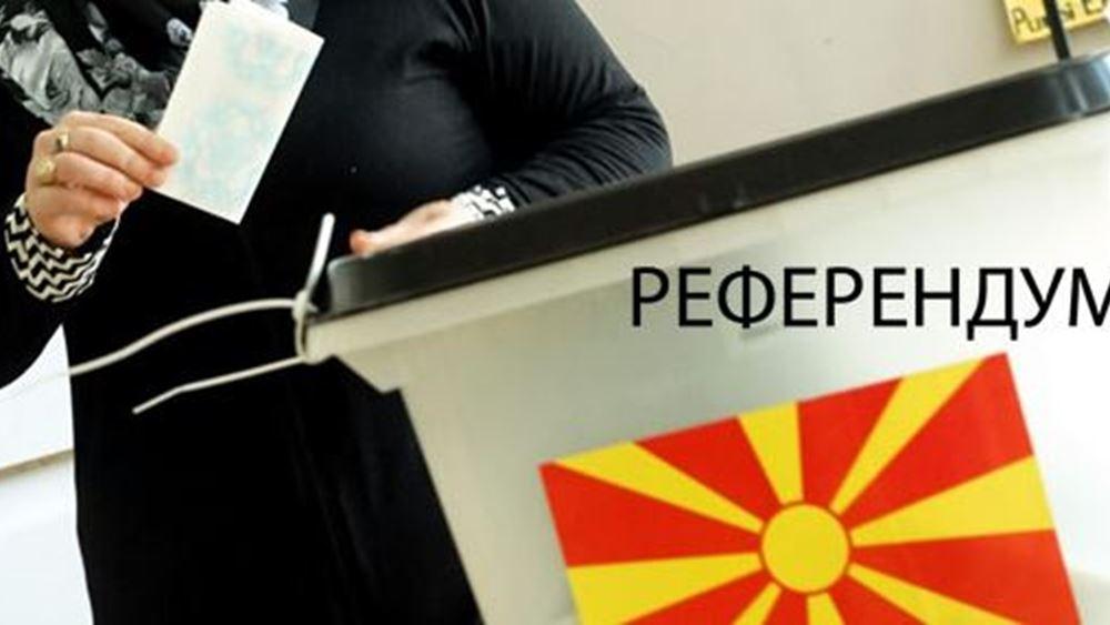 πΓΔΜ: Έκλεισαν οι κάλπες - Στο περίπου 35% η συμμετοχή στο δημοψήφισμα