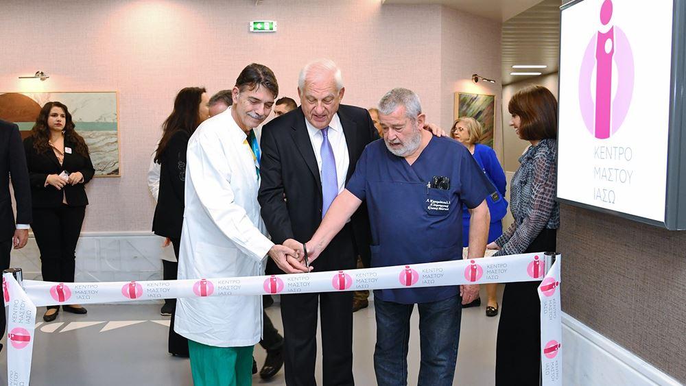 Το ΙΑΣΩ εγκαινίασε το μεγαλύτερο κέντρο μαστού στην Ελλάδα