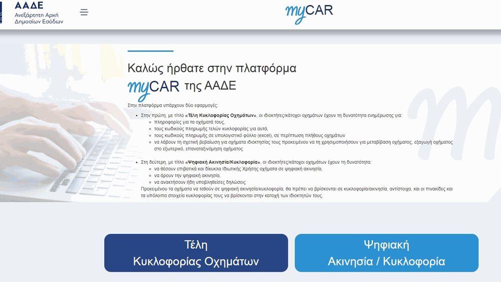 mycar