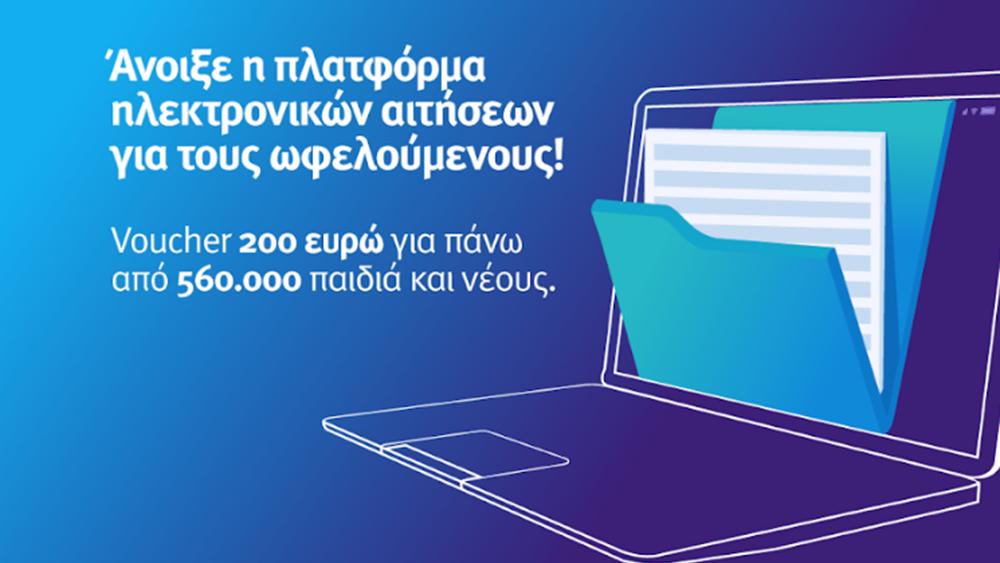 """Άνοιξε η πλατφόρμα για τους δικαιούχους της """"Ψηφιακής Μέριμνας"""" - Voucher έως 200 ευρώ για δεκάδες χιλιάδες νέους"""
