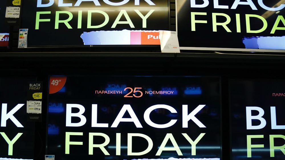 """Συστάσεις από τη γενική γραμματεία Εμπορίου και Προστασίας Καταναλωτή ενόψει """"Black Friday"""""""