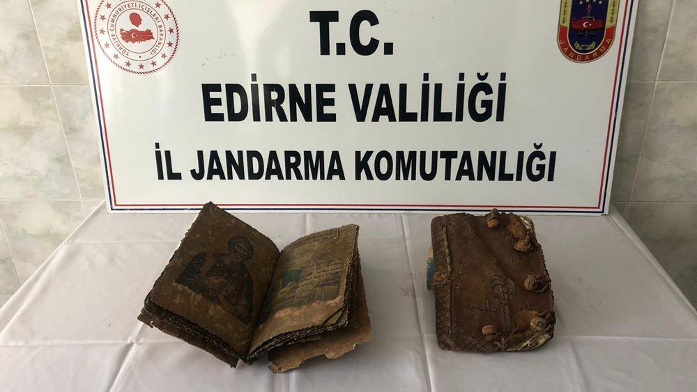 Δύο αντίτυπα της Αγίας Γραφής ηλικίας 500 ετών κατασχέθηκαν στην Αδριανούπολη