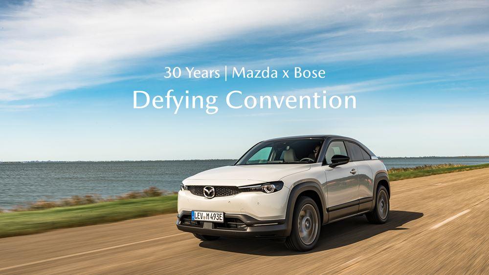 30 χρόνια συν-δημιουργίας Mazda και Bose