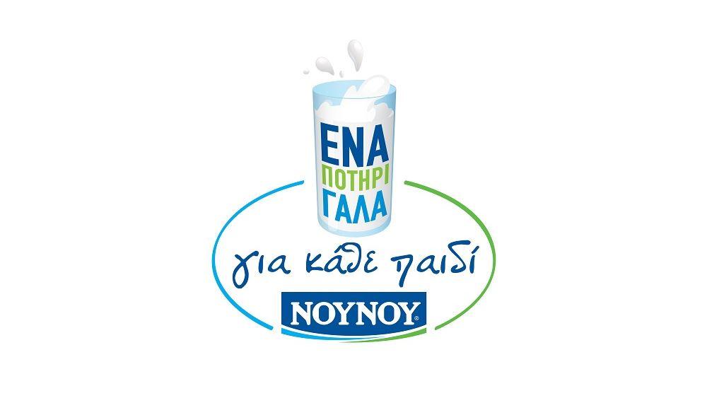 Πάνω από 2 εκατ. ποτήρια γάλα σε ιδρύματα και φορείς έχει προσφέρει η FrieslandCampina Hellas-NOYNOY