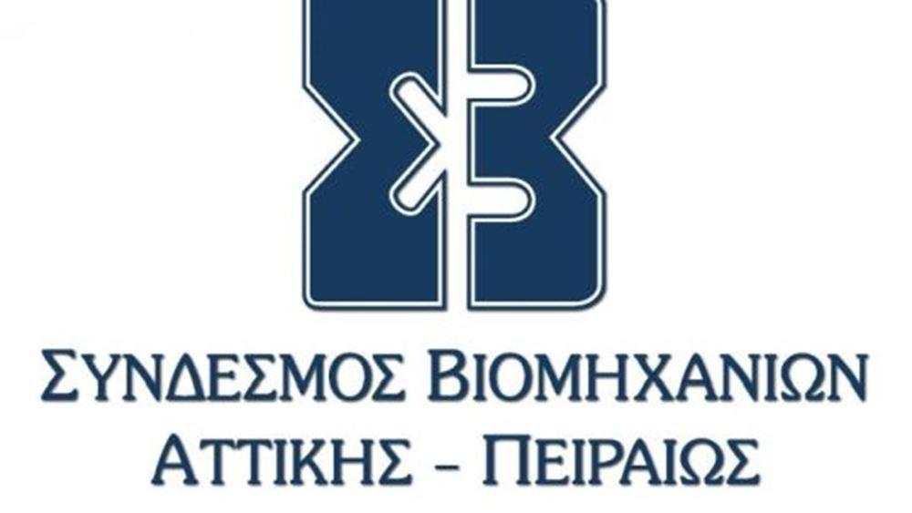 Γενική Συνέλευση ΣΒΑΠ: Ενίσχυση του βιομηχανικού ιστού και 4η βιομηχανική επανάσταση στο επίκεντρο