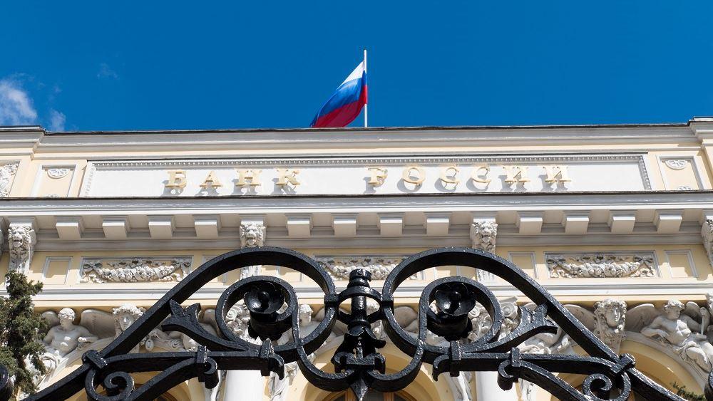 Ρωσια Κεντρικη Τραπεζα
