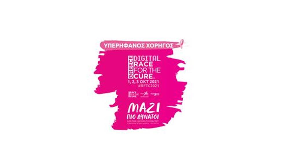O όμιλος dentsu για 4η χρονιά στο digital Greece Race for the Cure®