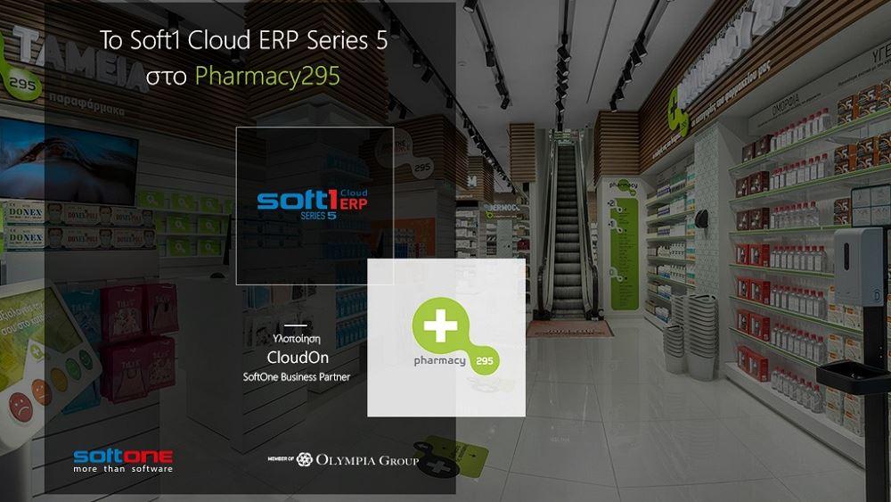 Το Pharmacy295 κάνει πράξη τον ψηφιακό του μετασχηματισμόμε το Soft1 Cloud ERP Series 5