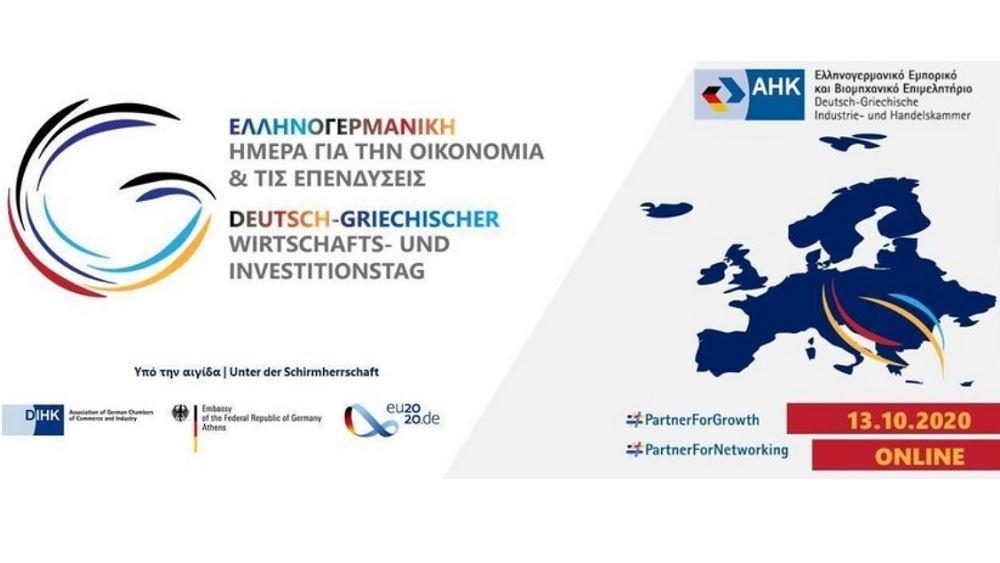 Αυξημένο το ενδιαφέρον για την «Ελληνογερμανική Ημέρα για την Οικονομία και τις Επενδύσεις»