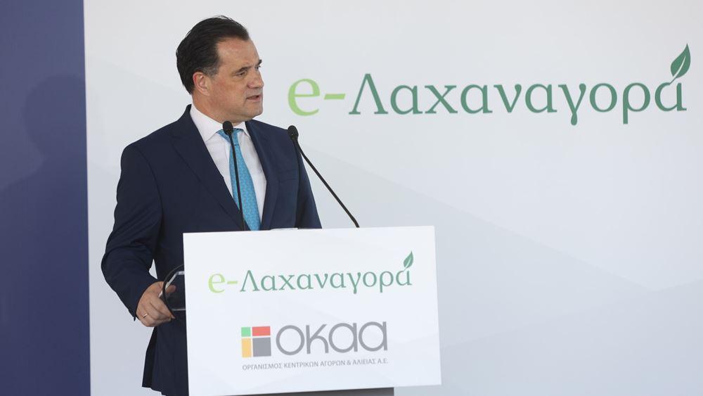 Άδ. Γεωργιάδης και Ν. Παπαθανάσης παρουσίασαν την ψηφιακή πλατφόρμα e-Λαχαναγορά