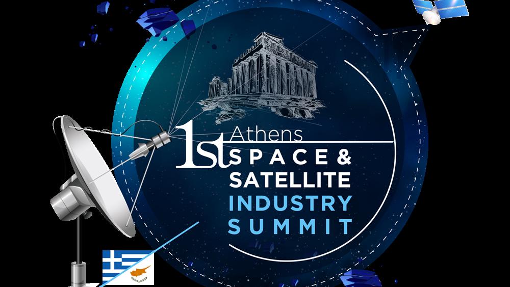 """Στις 7 και 8 Ιουλίου το 1ο """"Athens Space & Satellite Industry Summit"""""""