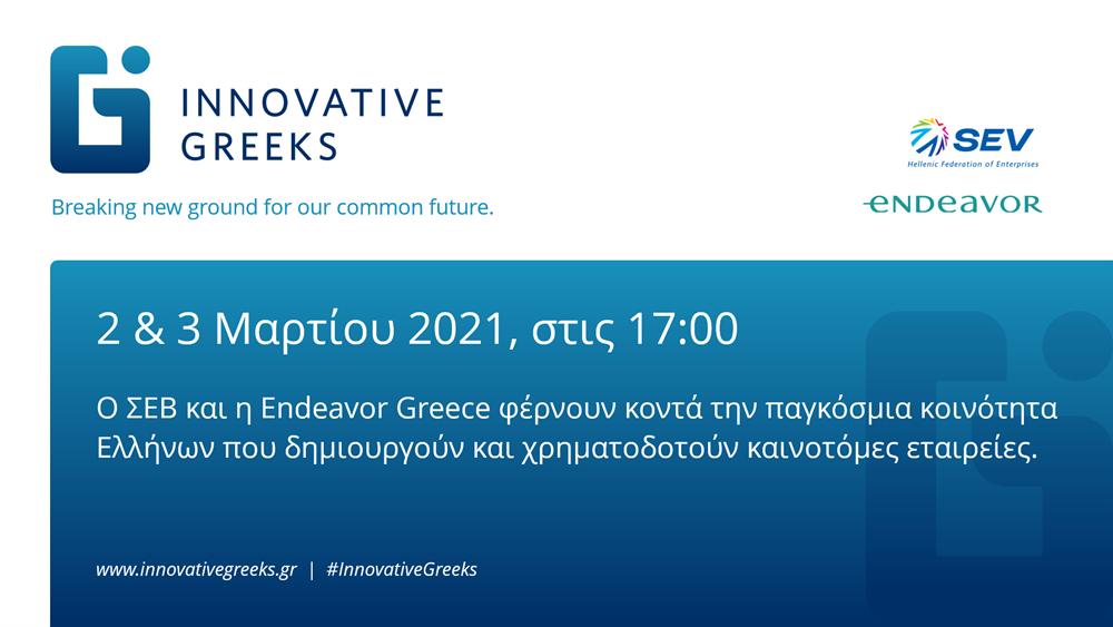 Στις 2-3 Μαρτίου πραγματοποιείται το ψηφιακό συνέδριο ΣΕΒ & Endeavorγια τη δημιουργία μιας παγκόσμιας κοινότητας Ελλήνων της Καινοτομίας!
