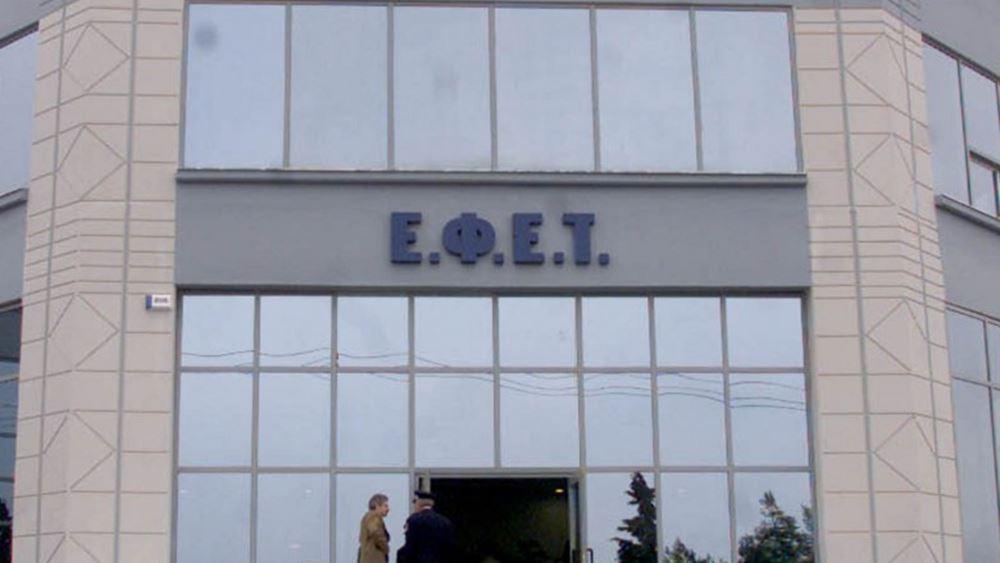 ΕΦΕΤ: Ανάκληση μη ασφαλών συσκευασμένων πάγων