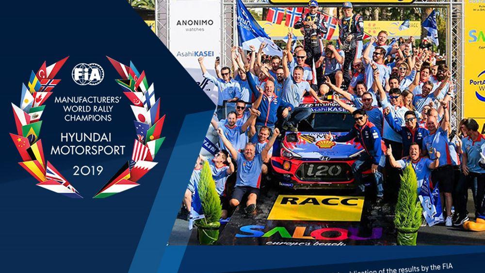H Hyundai Παγκόσμια Πρωταθλήτρια WRC 2019