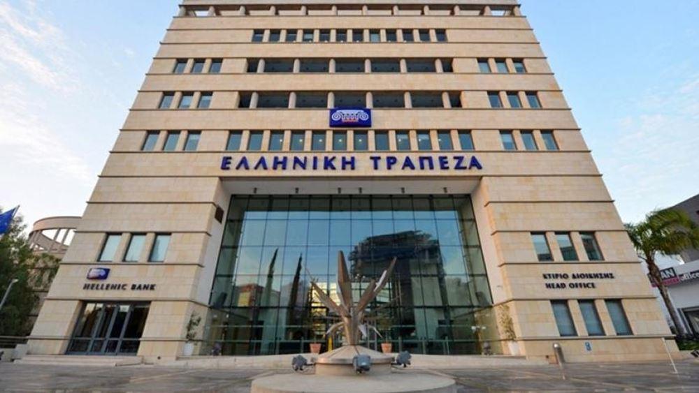 Ελληνική Τράπεζα: Δωρεάν μεταφορά έως €1000 σε Κύπρο-Ευρώπη μέσω Web Banking και Mobile App