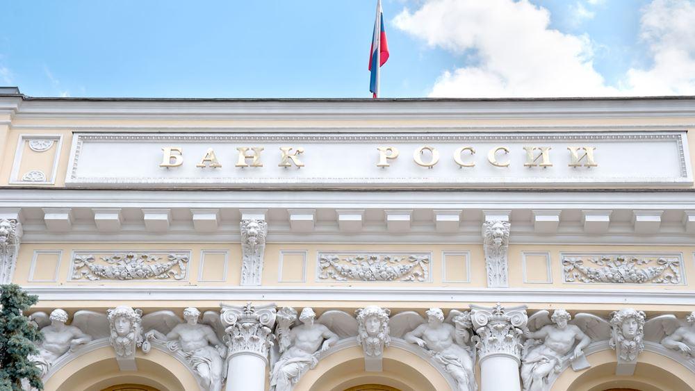 Μικρότερη του αναμενομένου αύξηση επιτοκίων ανακοίνωσε η κεντρική τράπεζα της Ρωσίας