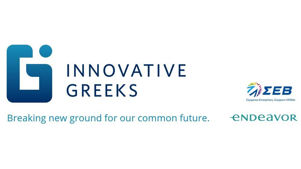 Πρωτοβουλία ΣΕΒ και Endeavor για παγκόσμια κοινότητα Ελλήνων της Καινοτομίας