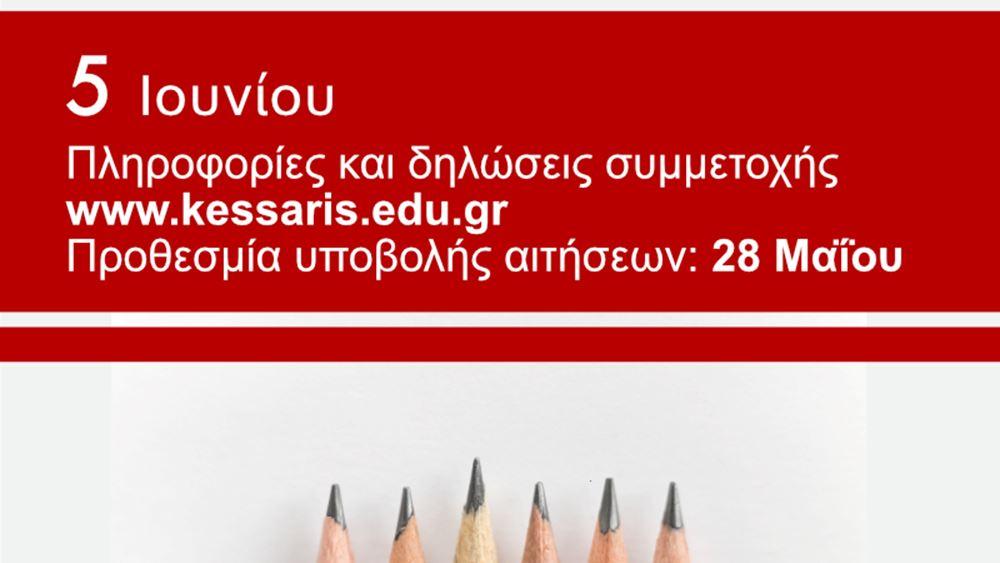 Εκπαιδευτήρια Καίσαρη: Πρόγραμμα Υποτροφιών Γυμνασίου & Λυκείου για το σχολικό έτος 2021-2022
