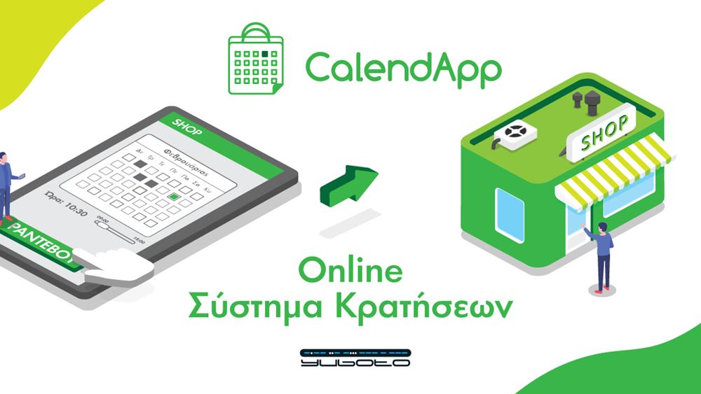 CalendApp - Online Σύστημα Διαχείρισης Κρατήσεων & Ραντεβού